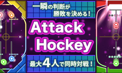 AttackHockey