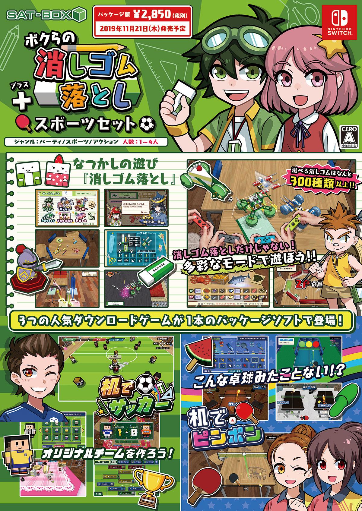 http://sat-box.jp/img/bokukesi_promo.jpg